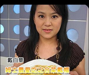 lala風料理: 〔食譜〕獨家招牌蒜味魚vs姆士最愛吃之合菜戴帽