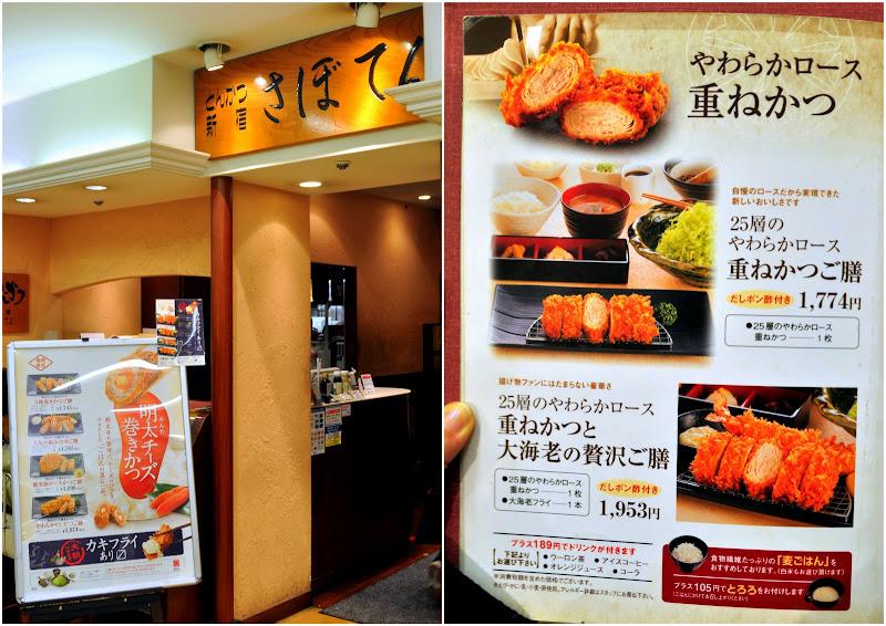 2010 Sakura Culinary Trip: Saboten Tonkatsu, Shinjuku
