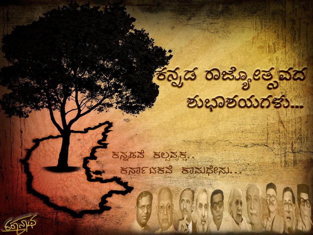 Kannada Rajyotsava Essay In Kannada Language Tutor