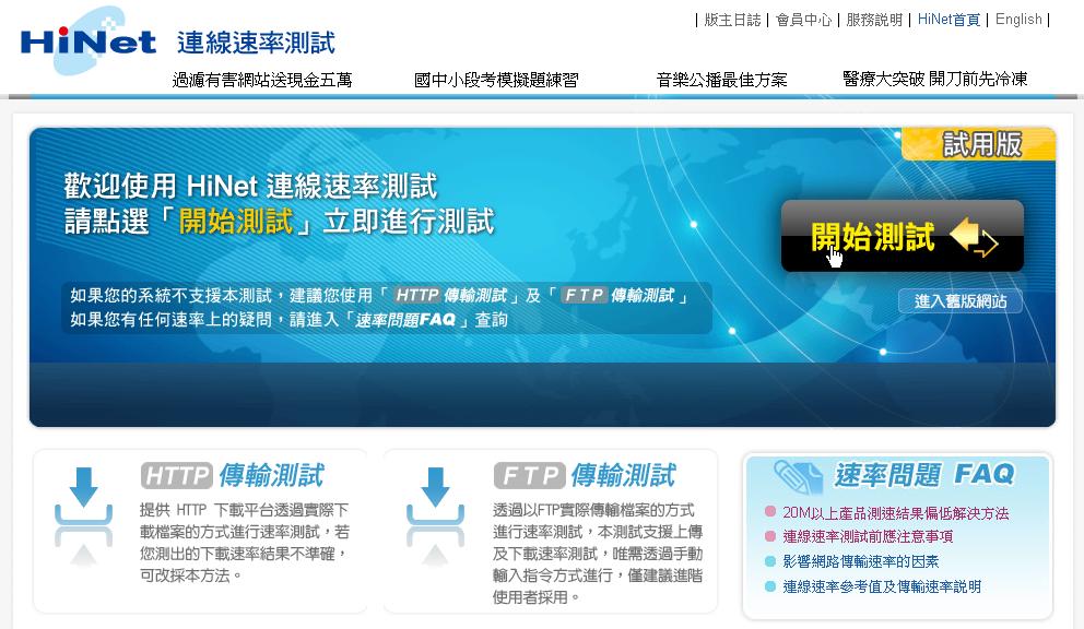 數位膠囊: 連線速率測試網站