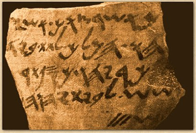 Bible Resources: Archaeology and the Bible: The House of Yahweh Ostracon