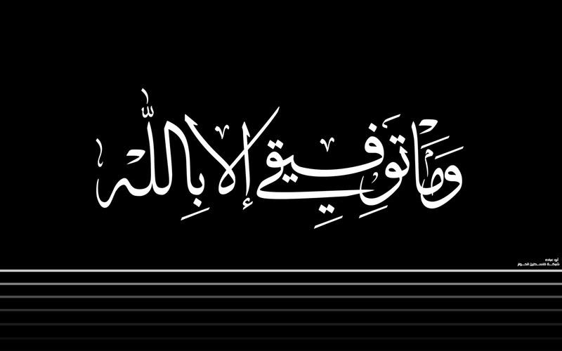 17may موضوع و م ا ت و ف يق ي إ ل ا ب الل ه ع ل ي ه ت و ك ل ت و إ ل ي ه أ ن يب