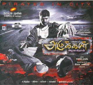 Azhukkan Azhagakiran movie
