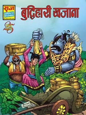 Bankelal hindi comics telecharger mediafire