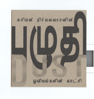 Third Eye: PAINTING EXHIBITION OF VASAN