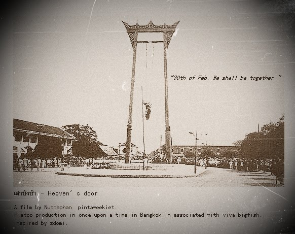 เสาชิงช้าม teh oldest swing and by far the largest in Bangkok!