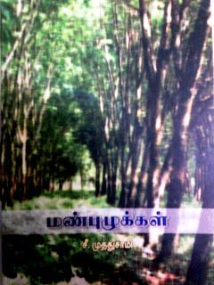 Image result for மண்புழுக்கள் முத்துசாமி