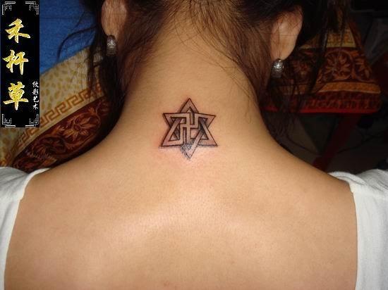 Small Star Of David Tattoo: Free Tattoo Designs : Hexagram Tattoo Designs On The Neck