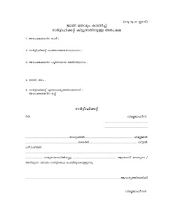 Appli.+for+Caste+Certificate Obc Certificate Application Form Am on
