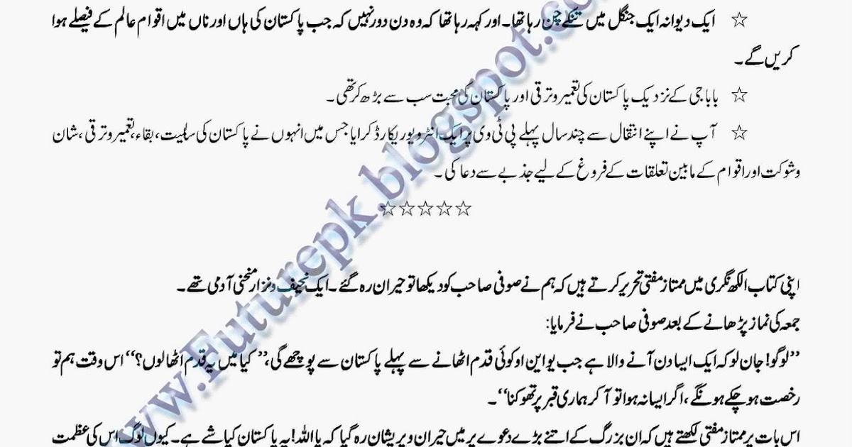Current Affair,News,Urdu books,: Future of Pakistan