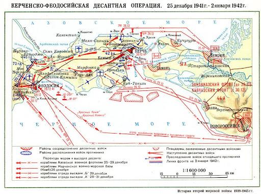 Схема керченско-феодосийской десантной операции