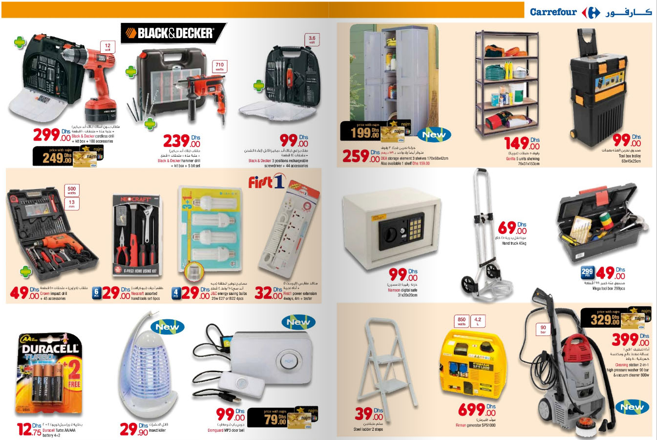 Damn Planet For Smart Shopper Carrefour Low Price And So Much More