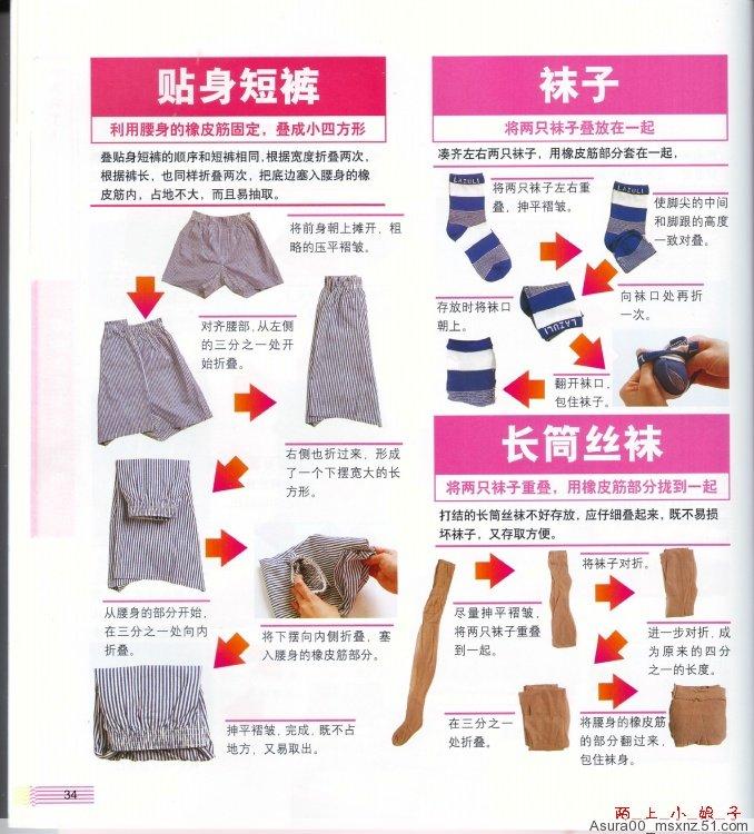 Enrhedando manualidades - Como doblar ropa interior ...
