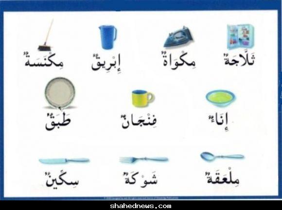 Nama Peralatan Dapur Dalam Bahasa Arab