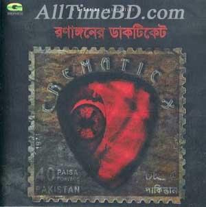Ronangoner Daakticket By Crematic X Bangla Band mp3 free song download