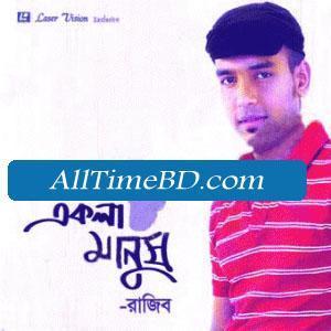 Ekla Manush by Razeeb Bangla song