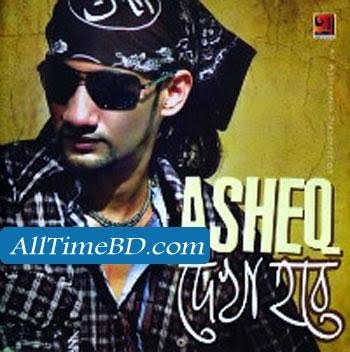 Dekha Hobe by Asheq bangla song