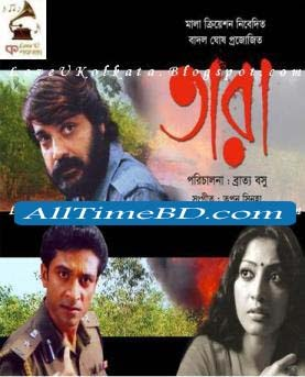 »Tara (2010) Kolkata Bengali Movie Songs