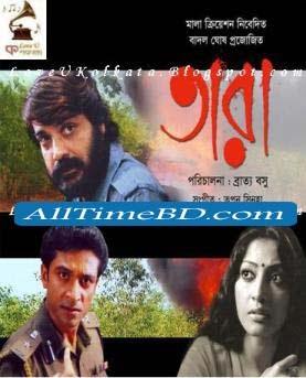 »Tara (2010) Kolkata Bengali Movie Songs
