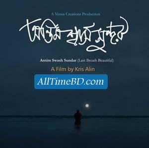 Antim Swash Sundar (2010) Kolkata Movie Song