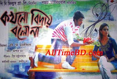 Kakhono Biday Bolona (2010) Kolkata Bangla Movie Mp3 Songs Download