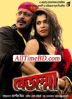 Bejonma (2010) Kolkata Bangla Movie Song Free Download