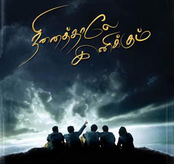 Nanbanai Partha Song Lyrics From Ninaithale Inikkum Tamil ...