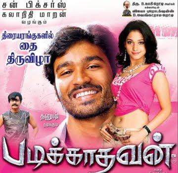 Padikathavan film songs : Apparitional film