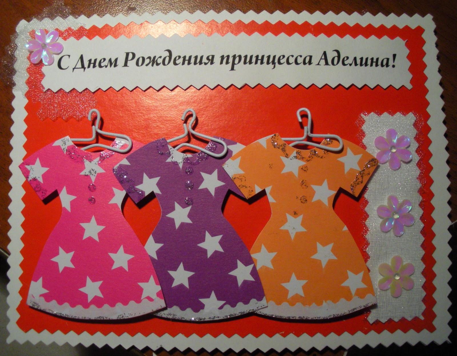 Открытки с днем рождения аделина 17 лет, картинки дружба