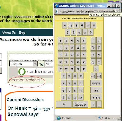 Miscellaneous Stuffs: An Online Assamese Dictionary - xobdo org