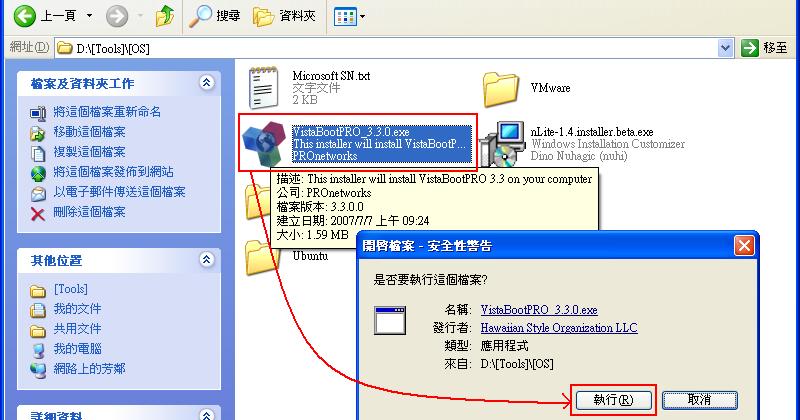 星塵 AskeinG: [教學] 建立 Vista XP 雙系統開機選單 - VistaBootPro