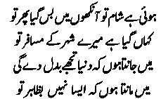 Urdu Hindi sms Messages: Ahmad Faraz