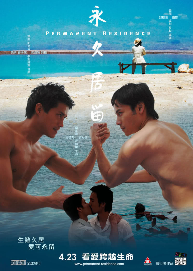 Gay Asian Dvd 17