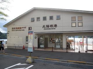 小田急電鉄 元箱根案内所発行硬券特急券