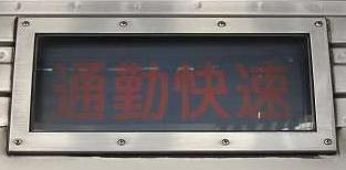京王電鉄 快速本八幡行き 9000系(毎日9本運行)