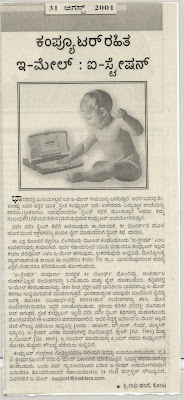 Shrinidhi Hande (enidhi) 's article that was published in Vijaya Karnataka