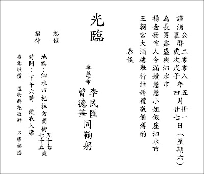 Wedding Article: 4. Chinese Invitation Wording