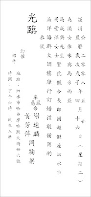Wedding Article: 4. Chinese Invitation Wording (International ...