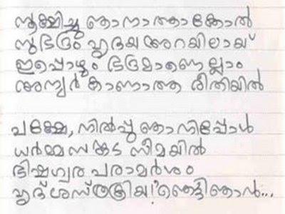 MALAYALAM Kavithakal: thadasam