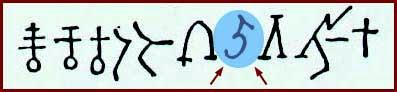 [Image: 7-134-hieroglyph-5.jpg]