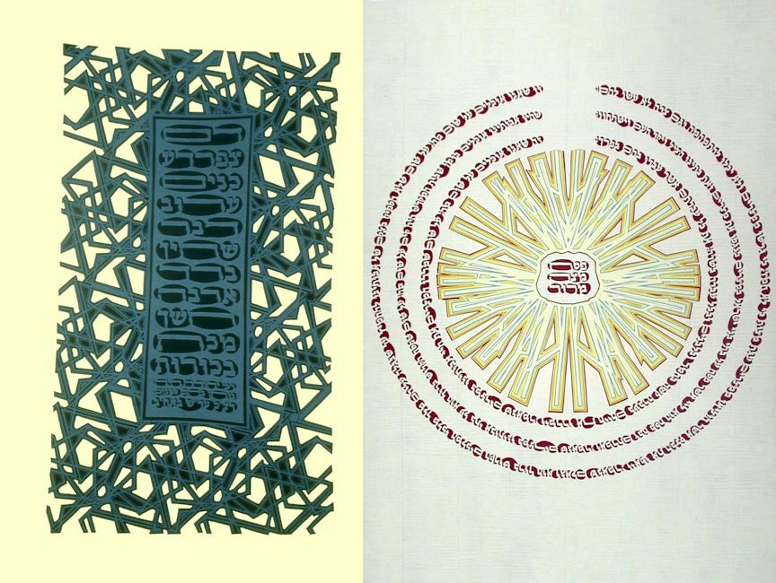 Archie Granot Paper cut Haggadah