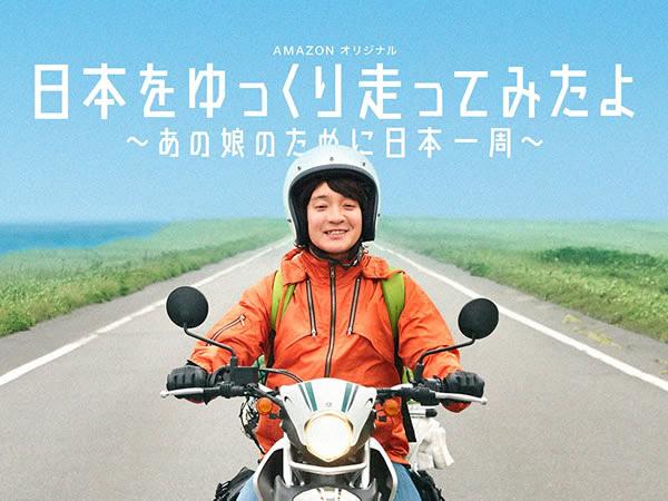 慢行日本 為那女孩環島騎行