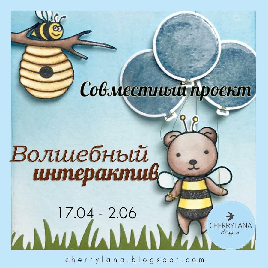 """СП """"Волшебный интерактив"""" от Cherrylana designs"""
