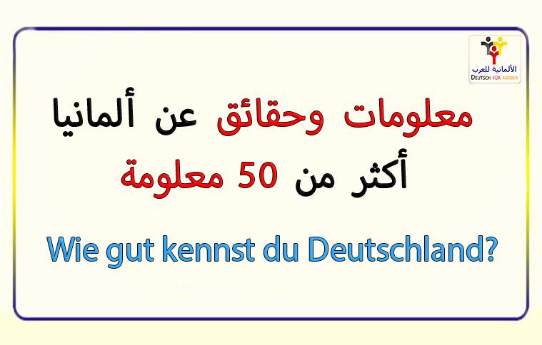 أكثر من 50 معلومة عن ألمانيا،  معلومات وحقائق wie gut kennst du Deutschland
