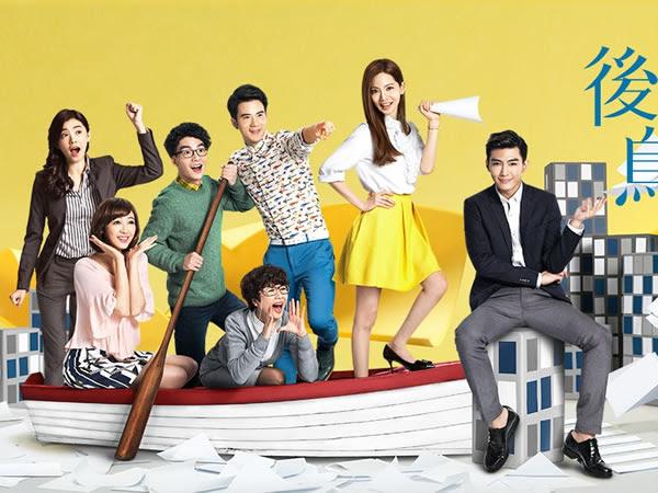 後菜鳥的燦爛時代 劇集列表 Refresh Man List - Love TV Show 臺灣電視劇