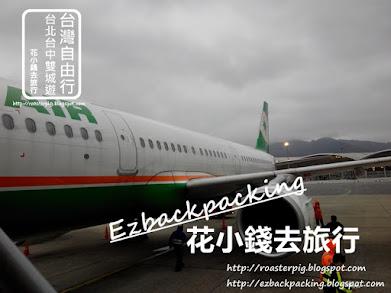 長榮航空搭乘評價:BR828香港去台北 Copyright http://roasterpig.blogspot.com