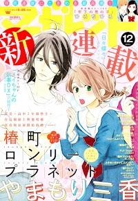 Tsubaki-chou Lonely Planet Chap 75