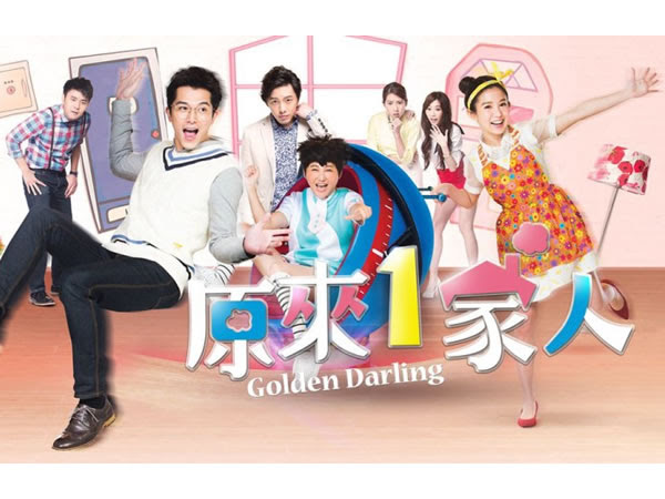 原來1家人 Golden Daring