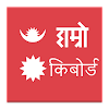 Type in Nepali from your Android Phone