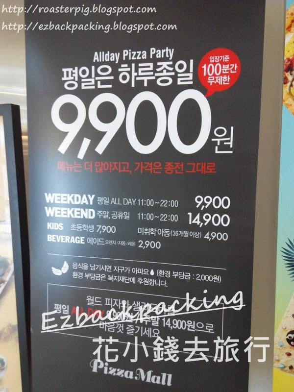 韓國釜山韓式PizzaMall